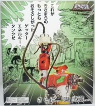 getter_robo___miracle_house___getter_1_damaged_ver._anime_export_original__3_