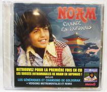 goldorak___noam_chante_en_japonais___cd_audio_tele_80___bande_originale_remasterisee