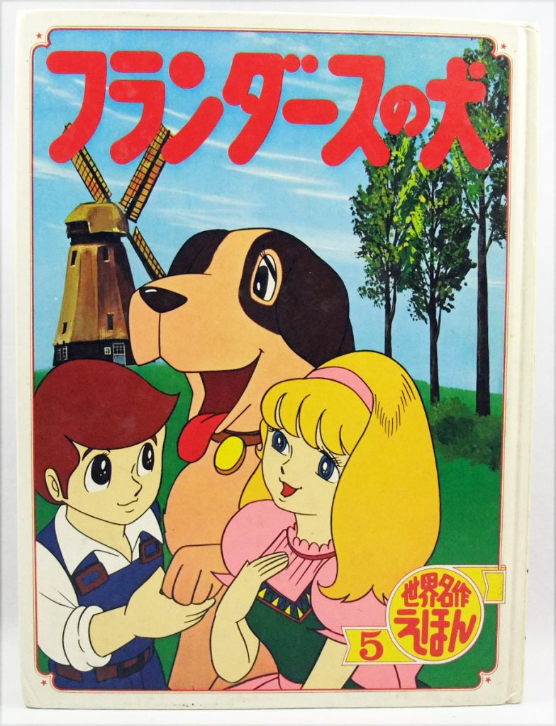 A Dog Of Flanders Illustrated Hardcover Story Book Japanese