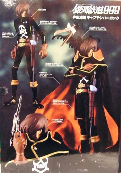 Captain Harlock - 12\'\' figure - Real Action Heroes Medicom (mint in box)