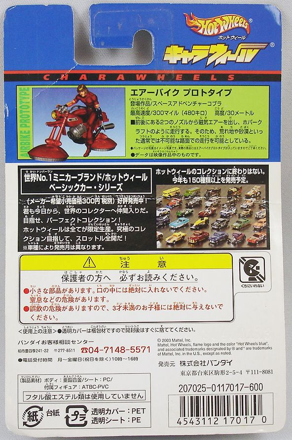 Cobra - Bandai - Mattel Hot Wheels  Cobra & Airbike Prototype (1)