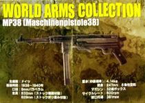 Dragon Models - World Arms Collection - 1/6 scale Machine Pistole SMG Vol.1 - MP38