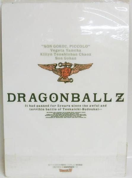 Dragonball Z - Toei Animetopia official Shitajiki #1291S-B