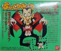 Egg Monster Dracula (mint in box)