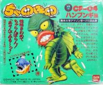 Egg Monster Sea Creature (mint in box)