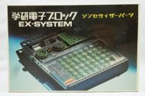 Gakken - EX-System - Synthesizer (mint in box)