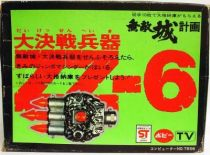 Grendizer - Shogun Warrior Jumbo Machinder Fist - ZZ-6 - Popy