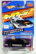 Knight Rider - Mattel Hot Wheels (Bandai Japan) -  K.A.R.R. (mint on card)