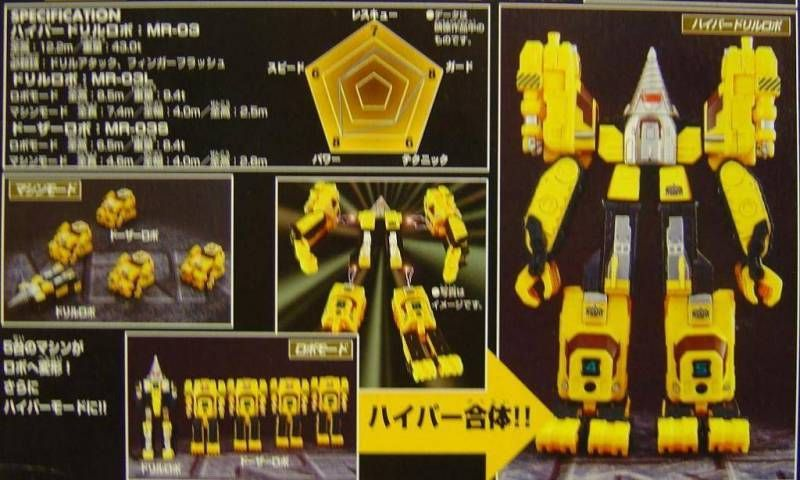 Machine Robo Rescue - MRR-03 Hyper Drill Robo