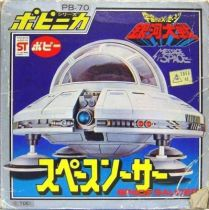 Message from Space - Die-cast Vehicle Popy Japan - Tonto\\\'s Space Saucer