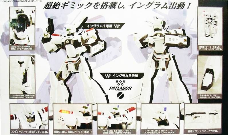Patlabor (the Mobile Police) - Brave Gohkin AV-98 Ingram 1 & 3 - TV Version - CMS Corp.