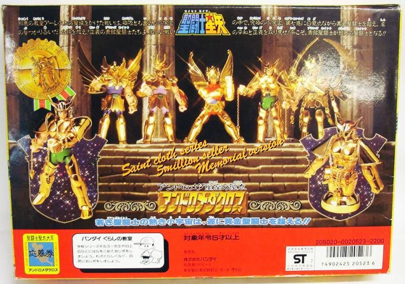Saint Seiya - Andromeda Bronze Saint - Shun \\\'\\\'Memorial version\\\'\\\' (Bandai Japan)