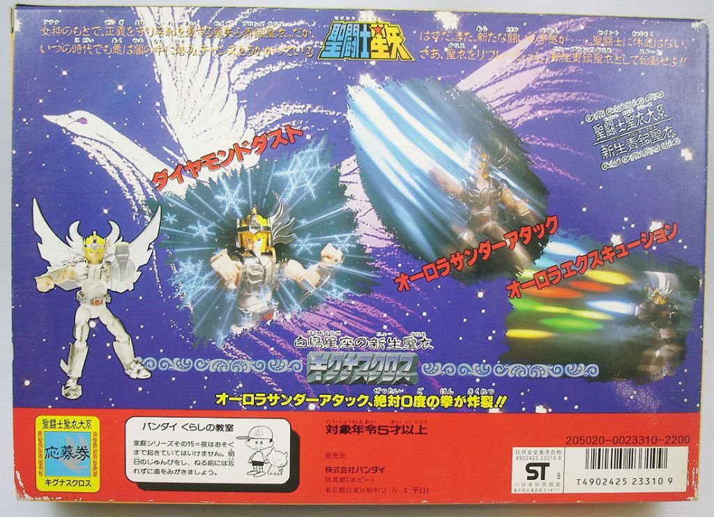 Saint Seiya - Cygnus Bronze Saint - Hyoga \'\'version 2\'\' (Bandai Japan)