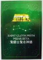 saint_seiya___metal_plate_myth_cloth___robe_divine_de_mizar_zeta