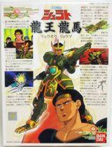 Shurat - Bandai Model-kit - Ryu-Oh Ryouma
