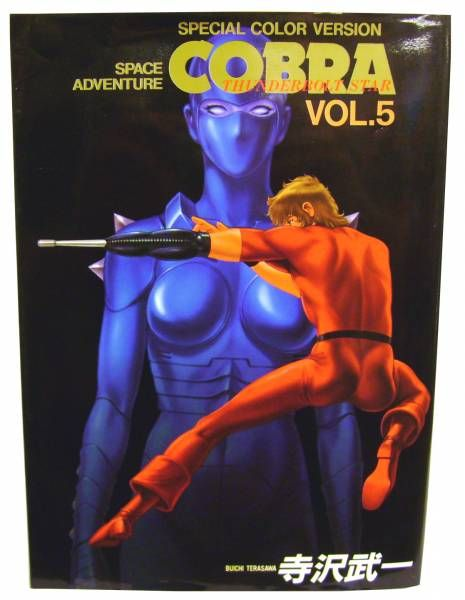 Space Adventure Cobra - Vol.5: Thunderbolt Star (Special Color Version)