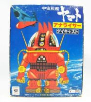Space Battleship Yamato - Nomura Toys 1978 - Robot Analyzer (métal) 01