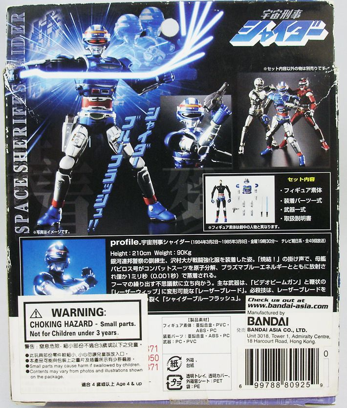 Space Sheriff Shaider - Action Figure with Diecast Armor - Bandai GD-96