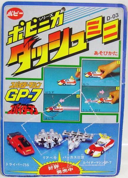 Spiderman - Popy GP-7 - Spidermachine (mint on card)