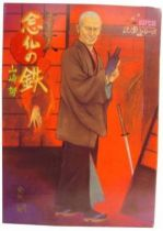 The Buddha Pray Samurai Killer -  figurine 30cm - Alfrex Samurai Figure