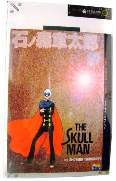 The Skull Man - Medicom Real Action Heroes