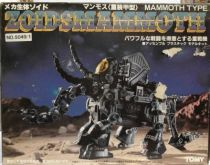 Zoids - Mammoth - mint in box