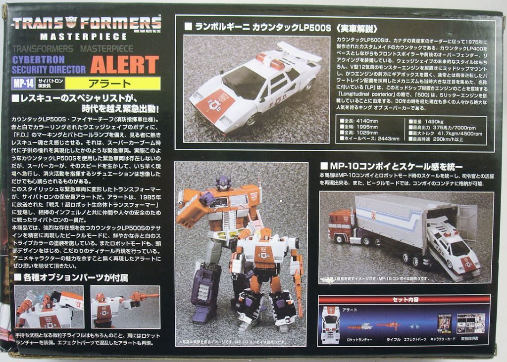 transformers_masterpiece_mp_14_cybertron_security_director_red_alert__1_