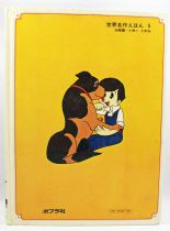 A Dog of Flanders - Illustrated Hardcover Story book - Japanese Edition Popular 1979