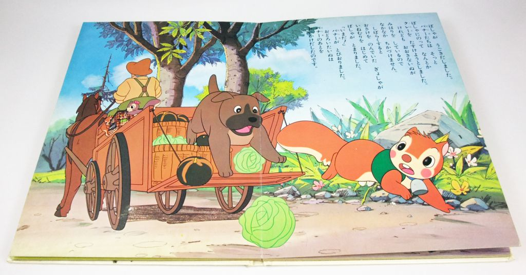 Bannertail - Illustrated Hardcover Story book - Nippon Animation 1979