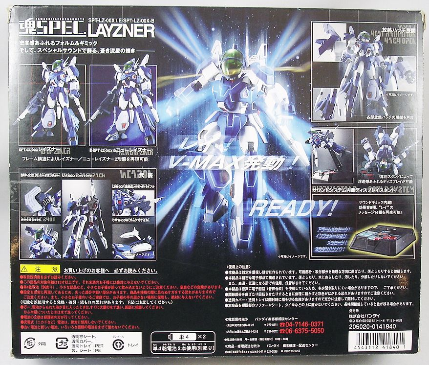 Bandai Soul Of Chogokin XS-02