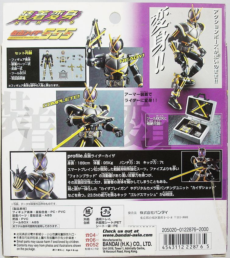(copie) Masked Rider Souchaku Henshin Series - Masked Rider Faiz GD-61 - Bandai