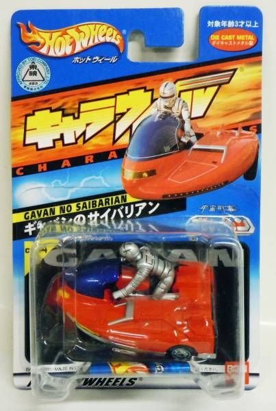 Gavan - Bandai Hot Wheels - Saibarian n°1