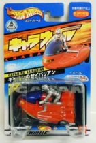 Gavan - Bandai Hot Wheels - Saibarian n°1