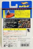 Gavan - Bandai HotWheels - Saibarian n°1