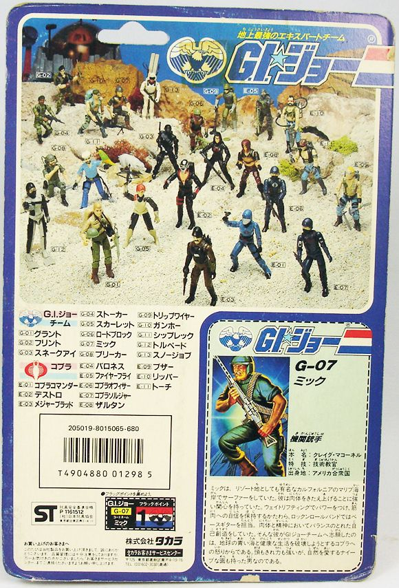 g.i.joe___1983___rock_n_roll__1_