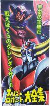 "Goldorak - HL Pro - Figurine Jumbo 50cm \""Super Robots Daizenshu\"" (Version Retro)"