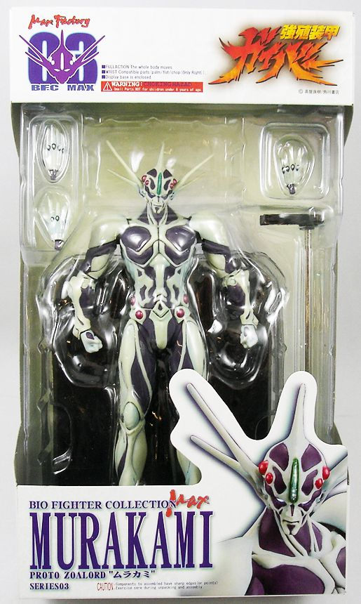 Guyver - Bio Fighter Collection Max 03 - Murakami Proto Zoalord - Max Factory