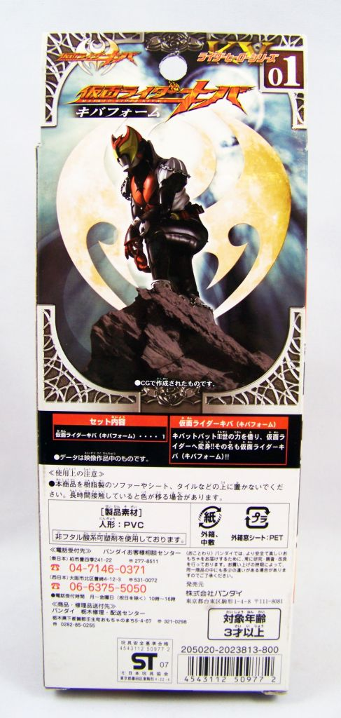 Masked Rider Kiva - Bandai - Masked Rider Kiva #1 02