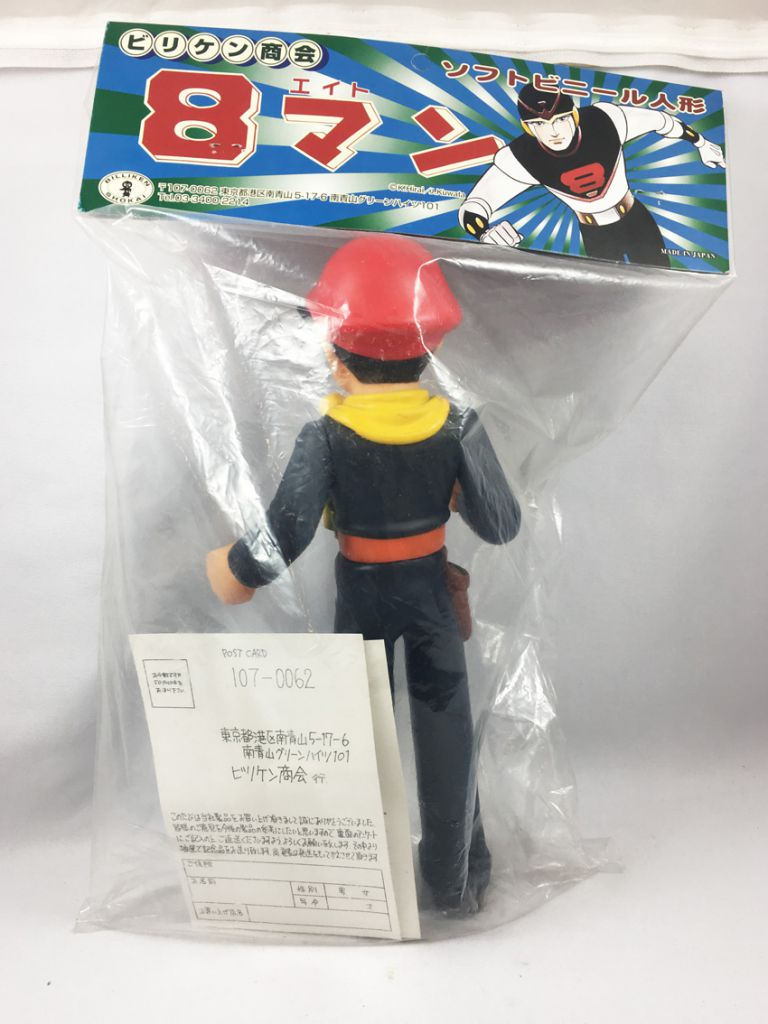 Maboroshi Tantei  - Billiken Shokai - Soft Vinyl Figure (12inch)