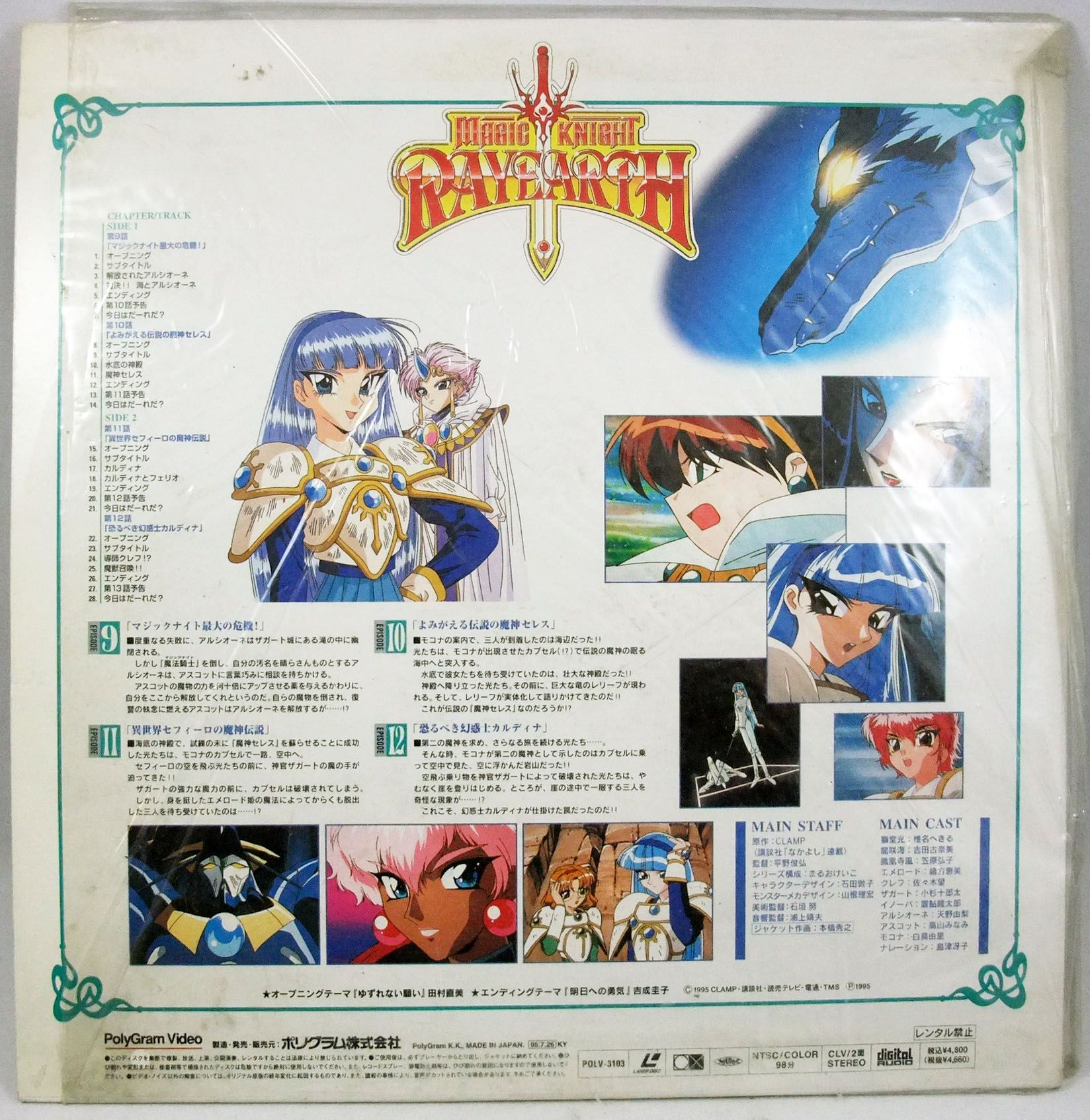 Magic Knight Rayearth - Video Laser Disc vol.3 - Polygram Video 1995