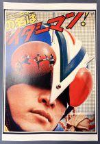 Masked Rider - Affiche Japonaise Repro 48 x 33 cm