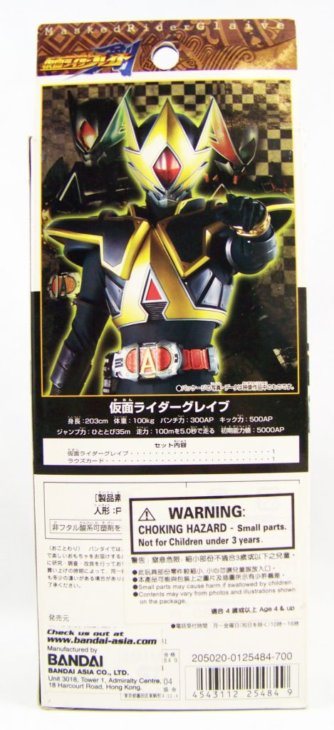 Masked Rider Blade - Bandai - Masked Rider Glaive (EX) 02