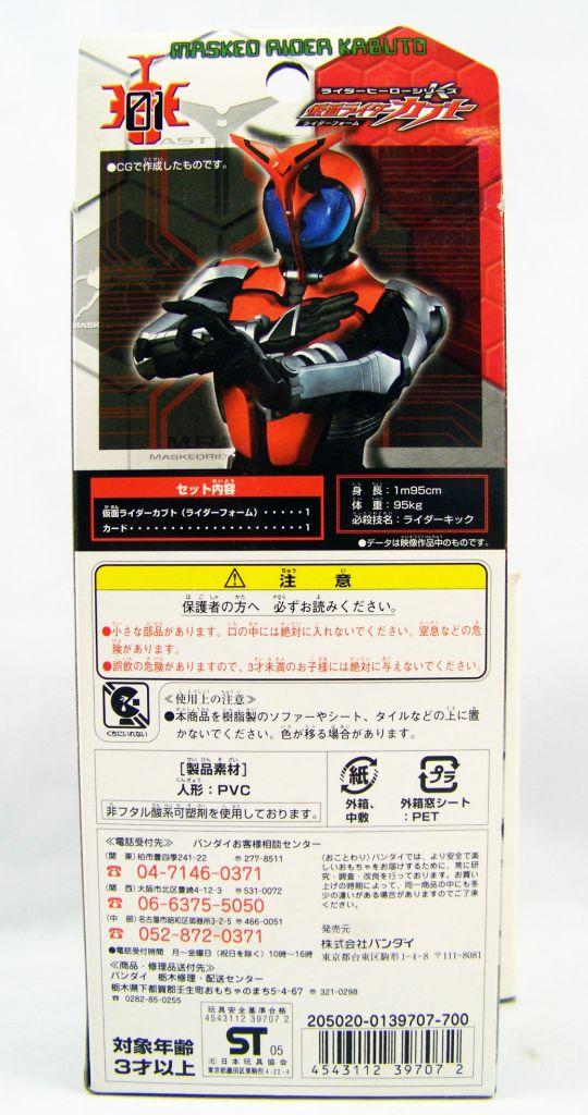 Masked Rider Kabuto - Bandai - Masked Rider Kabuto #1 02
