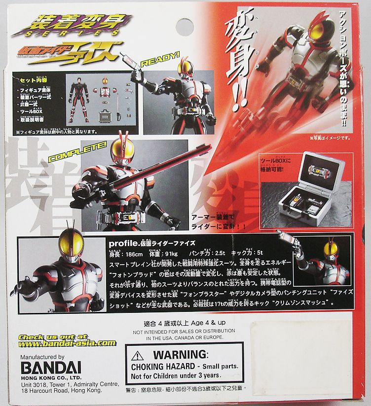 Masked Rider Souchaku Henshin Series - Masked Rider Faiz GD-61 - Bandai