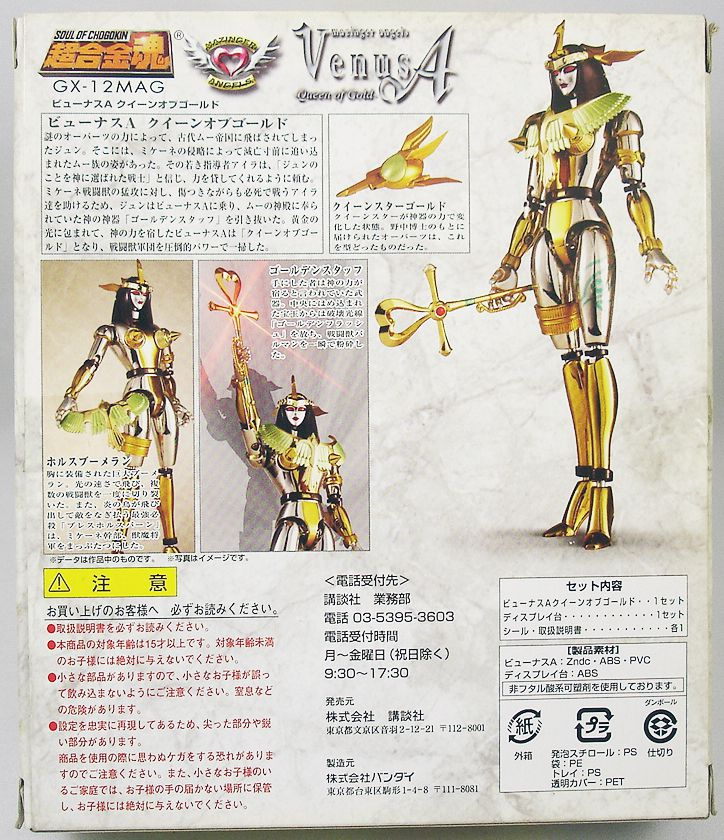 "Mazinger Angels - Bandai Soul of Chogokin GX-12MAG - Venus A ""Queen of Gold\"""