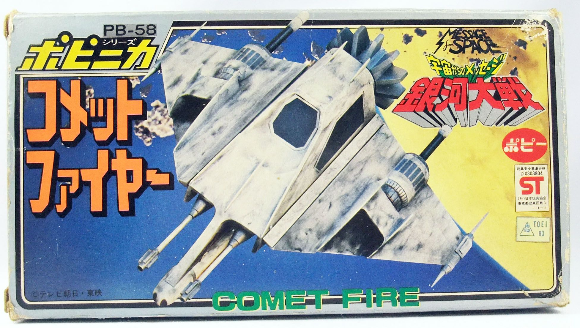 Message from Space - Die-cast vehicle Popy Japan - Comet Fire