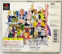 playstation_1___dragonball_z_ultimate_battle_22_version_japonaise__1_
