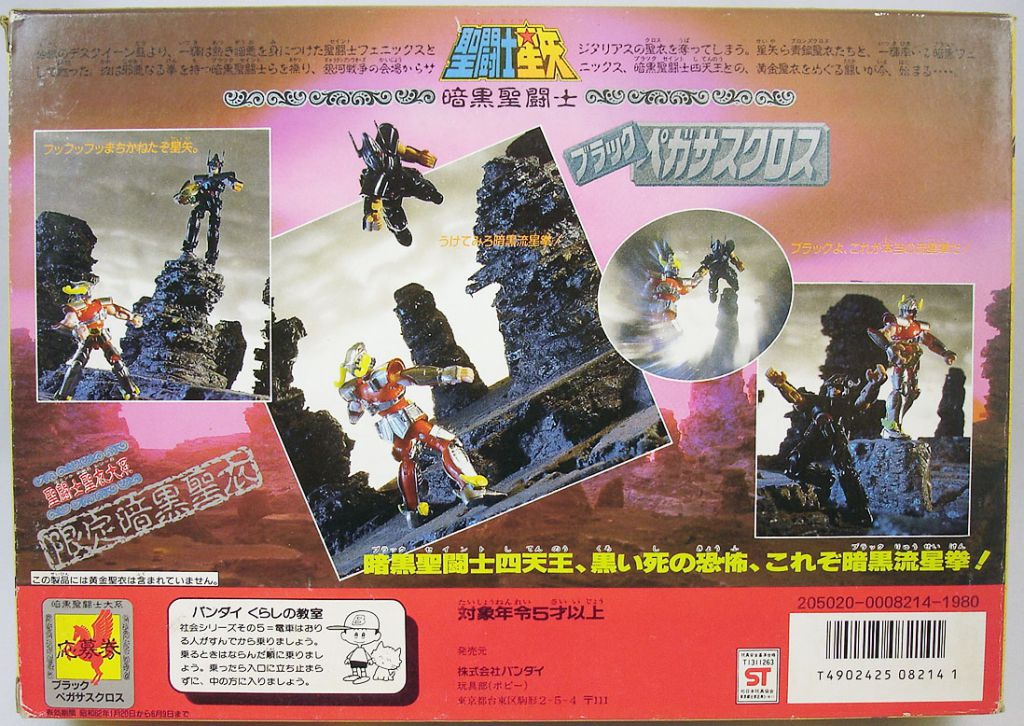 Saint Seiya - Black Pegasus (Bandai Japan)