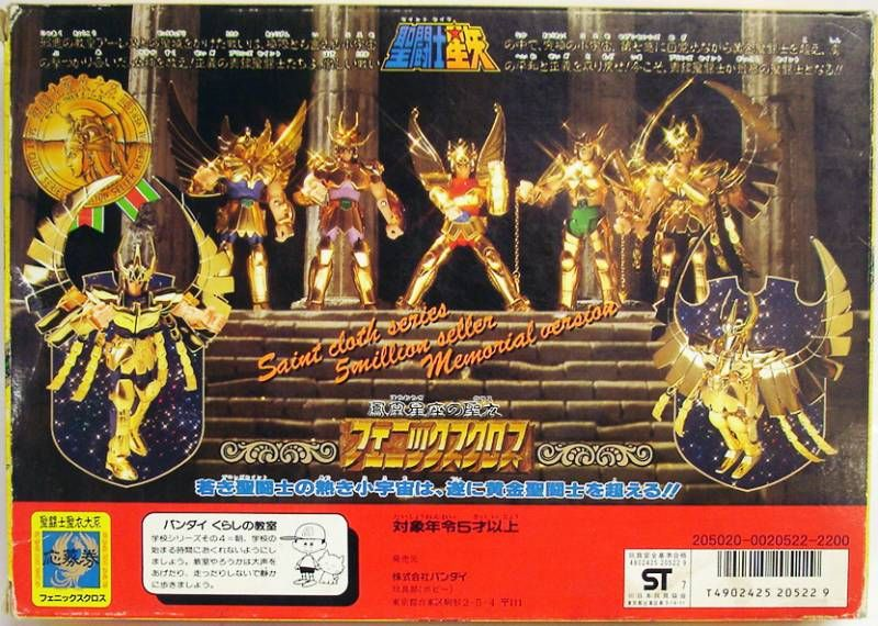 Saint Seiya - Ikki - Chevalier de Bronze du Phénix \'\'Memorial version\'\' (Bandai Japon)