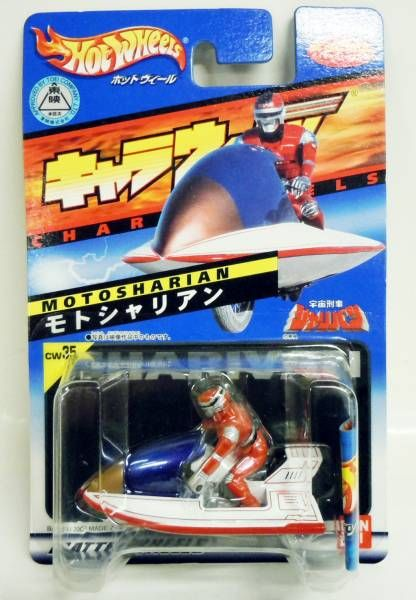 Sharivan - Bandai Hot Wheels - Motosharian